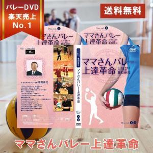 ママさんバレー上達革命DVD ママさんバレーボール練習法、初心者練習のコツ 元全日本監督葛和伸元監修