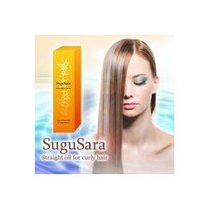自宅で簡単!!塗るだけの縮毛補正オイル SuguSara         商品名     SuguS...