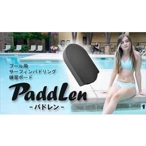 【送料無料】パドリング 練習【PADLLEN パドレン ダブル 70mm厚】(サーフィン パドリング 練習 トレーニング パドル)