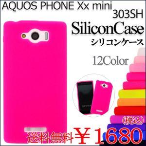 f7669dc146 AQUOS PHONE XX mini 303SH シリコン ケース カバー 303shケース 303shカバー 303shシリコン シリコンケース  シリコンカバー アクオス aquosphone phonexxmini