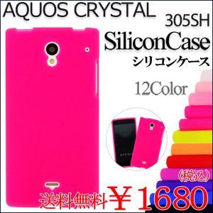 305SH AQUOS CRYSTAL 305SH シリコンケース 305SH ケース アクオスクリスタル 305SH ケース 305SH スマホケース 305SH スマホカバー 305SH
