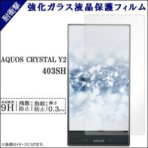 AQUOS CRYSTAL 2 Y2 403SH 強化ガラス 画面保護シール 403SHシール 40...