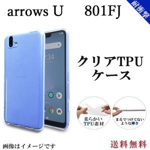 arrowsU 801FJ クリア TPU ケース カバー 801fjケース 801fjカバー 透明...