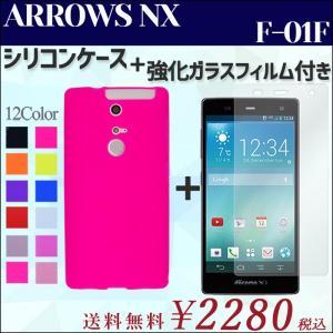 ARROWS NX F-01F シリコン ケース カバー f01f 強化 ガラス 画面保護 シール ...