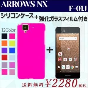 ARROWS NX F-01J シリコン ケース カバー f01j 強化 ガラス 画面保護 シール ...