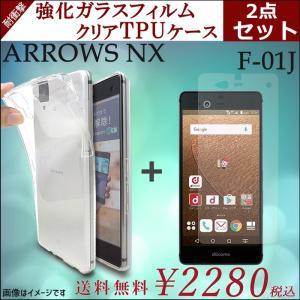 ARROWS NX F-01J クリア TPU 強化ガラス セット f01j 画面保護シール F-0...