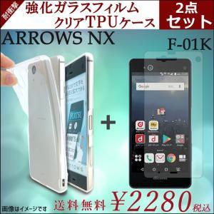 ARROWS NX F-01K クリア TPU 強化ガラス セット 画面保護シール f01k F-0...