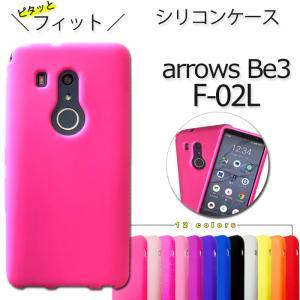ARROWS Be3 F-02L シリコン ケース カバー f02l F-02Lケース F-02Lカバー F-02Lシリコン f02lケース f02lカバー アローズBe3 シリコンケース シリコンカバー|trendm