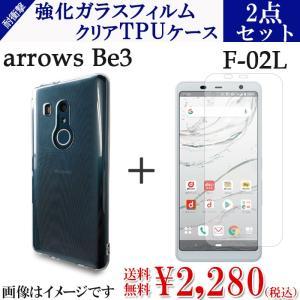 arrows Be3 F-02L クリア TPU 強化ガラス セット f02l 画面保護 シール F...
