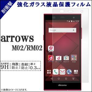 M02シール ARROWS M02 強化ガラス画面保護シール M02 フィルム M02 シール アローズ M02 画面シール M02 ケース