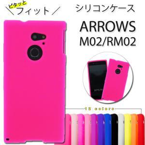 ※こちらの商品は裏面中央部分に穴が開いております。  ARROWS M02 RM02 シリコン ケー...