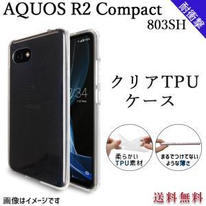 AQUOS R2 compact 803SH SH-M09  クリア TPU ケース カバー 803...