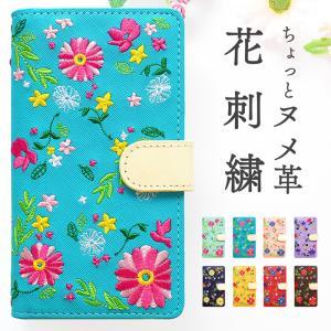 Android ONE S5 スマホケース ケース カバー S5ケース S5カバー ヌメ革 花 刺繍...