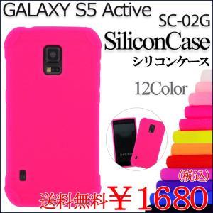 SC02G GALAXY S5 Active SC02G シリコンケース SC02G ケース SC02G ギャラクシー SC02G スマホケース SC02G カバー SC02G シリコン