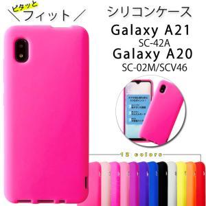 Galaxy A20 シリコン ケース カバー SC-02M SCV46 SC-02Mケース SCV...