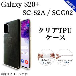 Galaxy S20+ 5G SC-52A SCG02 クリアケース ソフトケース クリア ケース カバー 透明 ギャラクシーS20+ 衝撃吸収 透明 SC-52Aケース スマホケース sc52a|trendm