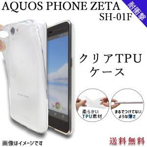 SH-01F/SH-05F クリアTPUケース カバー SH-01F ケース SH-01F カバー AQUOS PHONE ZETA SH-01Fケース SH-05Fケース SH01F アクオス