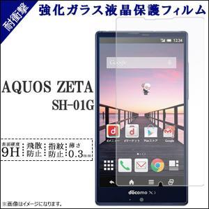 AQUOS ZETA SH-01G 強化ガラス 画面保護シール SH01G SH-01Gシール SH...
