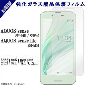 AQUOS sense SH-01K SHV40 lite SH-M05 強化ガラス 画面保護シール...