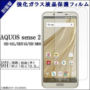 AQUOS sense 2 SH-01L SHV43 SH-M08 かんたん SHV43K 強化ガラ...