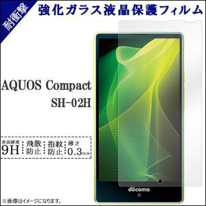 SH-02H AQUOS Compact SH-M03 強化ガラス画面保護シール SH-02H シール SH-02H フィルム SH-M03 画面シール SH-M03 ケース アクオス