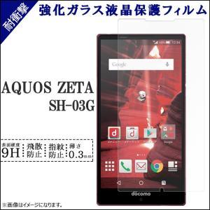 AQUOS ZETA SH-03G 強化ガラス 画面保護シール SH03G SH-03Gシール SH...