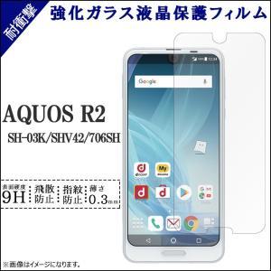AQUOS R2 SH-03K SHV42 706SH 強化ガラス 画面保護シール SH03K SH...