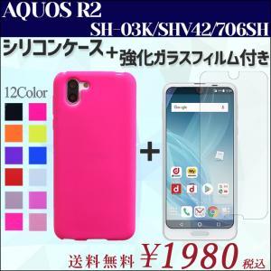 AQUOS R2 SH-03K SHV42 706SH 強化ガラス 画面保護シール シリコン sh0...