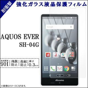 AQUOS EVER SH-04G 強化ガラス 画面保護シール SH04G SH-04Gシール SH...