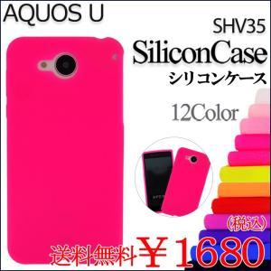 SHV35 AQUOS U SHV35 ケース SHV35 シリコンケース SHV35ケース SHV35カバー SHV35 カバー アクオスU SHV35 SHV35スマホケース