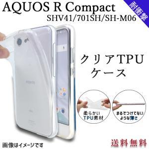 AQUOS R compact SHV41 701SH SH-M06 クリア TPU ケース カバー shm06 SHV41ケース SHV41カバー 701SHケース 701SHカバー SH-M06ケース SH-M06カバー アクオス trendm