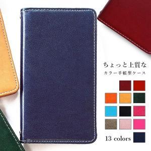 AQUOS R compact SHV41 701SH SH-M06 ケース カバー ちょっと上質なカラー 手帳 手帳型カバー shm06 shm06ケース SHV41カバー 701SOケース 701SOカバー|trendm