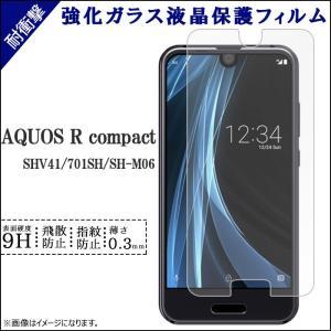 AQUOS R Compact SHV41 701SH SH-M06 強化ガラス 画面保護シール S...