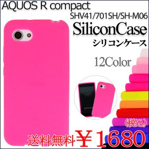 AQUOS R compact SHV41 701SH SH-M06 シリコン ケース カバー shm06 shv41ケース shv41カバー 701shケース 701shカバー sh-m06ケース sh-m06カバー アクオス trendm
