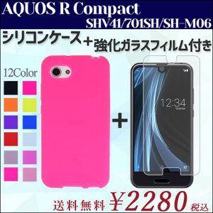 AQUOS R Compact SHV41 701SH SH-M06 シリコン ケース カバー shm06 強化 ガラス 画面保護 シール セット SHV41ケース SHV41カバー 701SHシール 701SHフィルム trendm