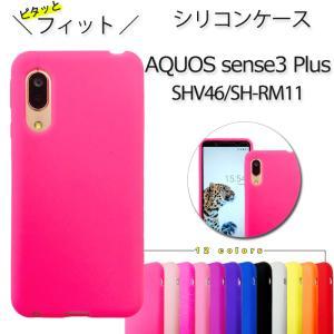 AQUOS sense3 Plus サウンド SHV46 SH-RM11 901SH シリコン ケー...