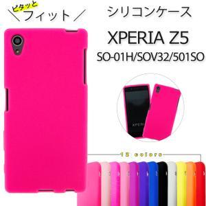 XPERIA Z5 ケース シリコンケース カバー SO-01H ケース