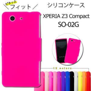 SO02G Xperia Z3 Compact SO02G シリコンケース SO02G ケース SO02G カバー エクスペリア z3 SO02G SO02G スマホケース SO02G スマホカバー