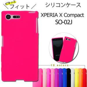 SO-02J Xperia X Compact SO-02J シリコンケース カバー SO-02Jケース SO-02Jカバー SO-02J エクスペリアxコンパクト so02j スマホケース