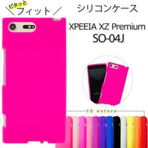SO-04J XPERIA XZ Premium シリコンケース カバー SO-04Jケース SO-04Jカバー so04j エクスペリアxz プレミアム