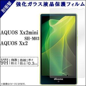 AQUOS Xx2mini mini SH-M03 強化ガラス 画面保護シール SHM03 SH-M...