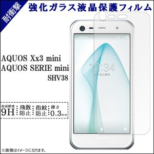 AQUOS Xx3 mini SERIE mini SHV38 強化ガラス 画面保護シール SHV3...