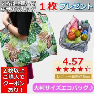 エコバッグ おしゃれ 人気 折りたたみ おすすめ 大容量 買い物 バッグ 大きめ かわいい レディース 安いの画像