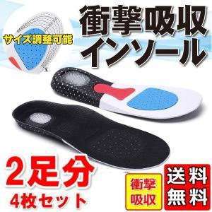 インソール 2足セット 衝撃吸収 メンズ レディース 靴の中敷き 安全靴 ワークブーツ 疲労軽減  ...