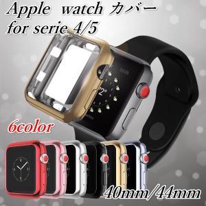 Apple watch カバー series5 series4 アップルウォッチ ケース 全面保護仕...