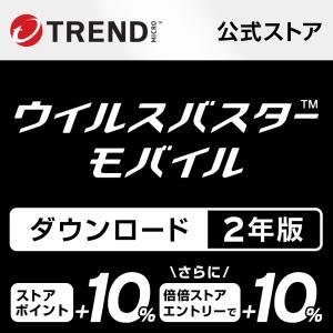 【公式ショップ】送料無料★ウイルスバスター モバイル ダウンロード 2年版★ポイント10倍★|trendmicro