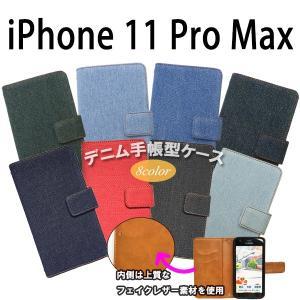 iPhone 11 Pro Max 対応 デニム オーダーメイド 手帳型ケース 手帳型カバー iPhone11ProMaxカバー iPhone11ProMaxケース スマホ スマートフォン|trends