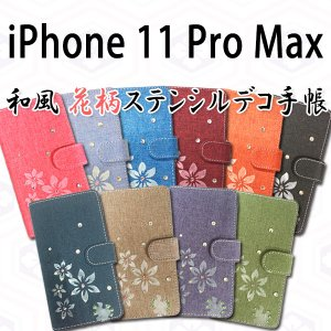 iPhone 11 Pro Max 対応 和風花柄ステンシルデコ オーダーメイド 手帳型ケース 手帳カバー iPhone11ProMaxカバー iPhone11ProMaxケース スマホ スマートフォン|trends
