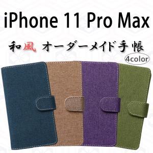 iPhone 11 Pro Max 対応 和風 オーダーメイド 手帳型ケース TPU シリコン iPhone11ProMaxカバー iPhone11ProMaxケース スマホ スマートフォン|trends
