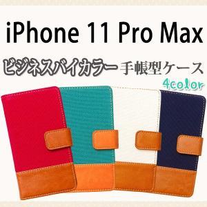 iPhone 11 Pro Max 対応 ビジネスバイカラー手帳型ケース 手帳型カバー オーダーメイド iPhone11ProMaxケース iPhone11ProMaxカバー 手帳ケース 手帳カバー|trends